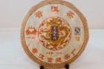 Gong Ting Palace Shu Puerh Bing 2008