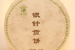 White Dragon Whiskers Sheng Tribute Puerh Bing 2016