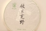 You Le sheng Puerh